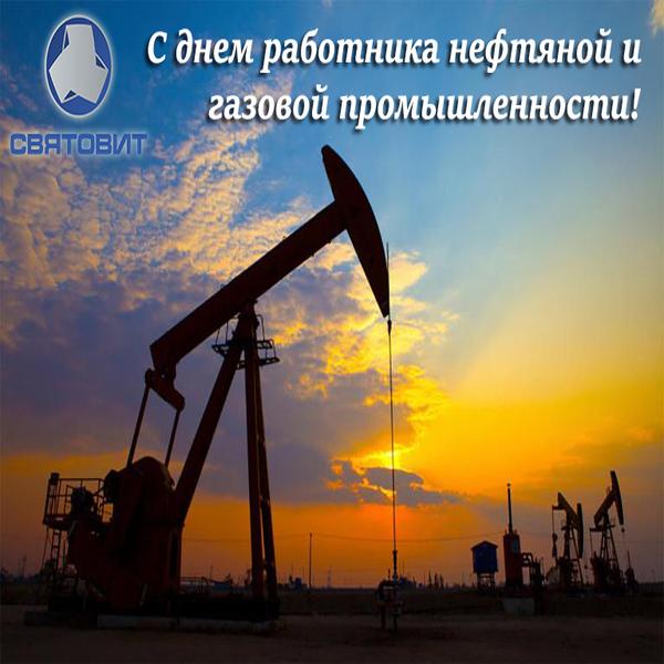 Поздравляем с днем работника нефтяной и газовой промышленности!